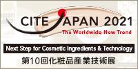 化粧品産業技術展
