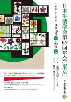 日本生薬学会